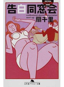 告白同窓会(幻冬舎アウトロー文庫)