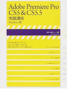 Adobe Premiere Pro CS5&CS5.5実践講座 Windows版(玄光社MOOK)