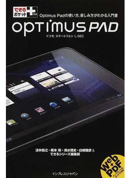 Optimus Pad ドコモスマートフォンL−06C Optimus Padの使い方、楽しみ方がわかる入門書(できるポケット+)