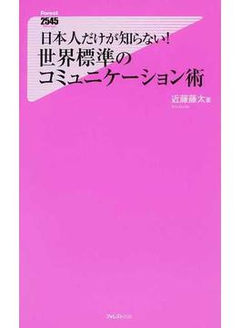 日本人だけが知らない!世界標準のコミュニケーション術