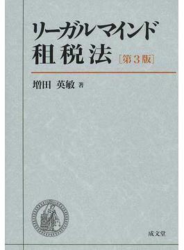 リーガルマインド租税法 第3版