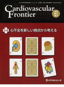Cardiovascular Frontier Vol.2No.3(2011.6) 特集心不全を新しい視点から考える