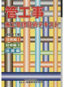 管工事施工管理技術テキスト 改訂第7版 技術編1