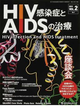 HIV感染症とAIDSの治療 VOL.2 No.1(2011) 座談会長期HIV/AIDS治療のマネジメント−副作用にどのように対応するか?