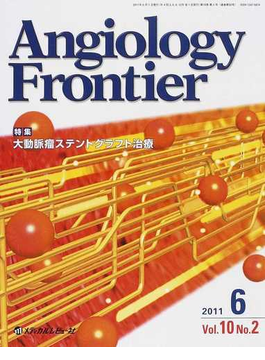 Angiology Frontier Vol.10No.2(2011.6) 特集大動脈瘤ステントグラフト治療