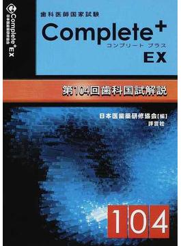 歯科医師国家試験Complete+ EX 第104回歯科国試解説