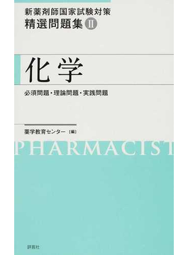 新薬剤師国家試験対策精選問題集 2 化学