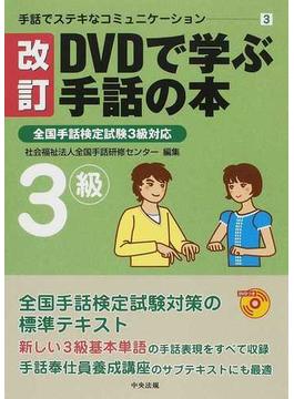 DVDで学ぶ手話の本3級 改訂