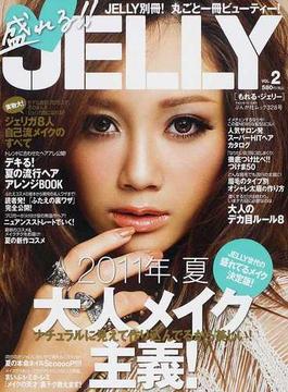 盛れる!!JELLY VOL.2 別冊・夏の大人ビューティー!
