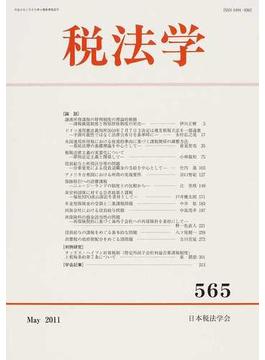 税法学 565(2011May)