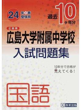 広島県広島大学附属中学校過去10ケ年分入試問題集国語 24年春受験用