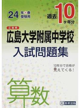 広島県広島大学附属中学校過去10ケ年分入試問題集算数 24年春受験用
