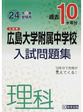 広島県広島大学附属中学校過去10ケ年分入試問題集理科 24年春受験用