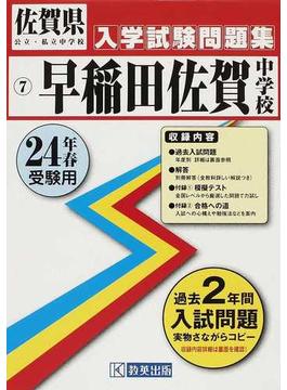 早稲田佐賀中学校 24年春受験用