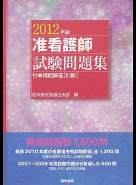 准看護師試験問題集 2012年版