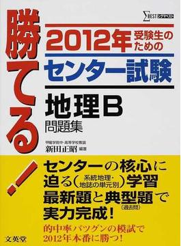 勝てる!センター試験地理B問題集 受験生のための 2012年