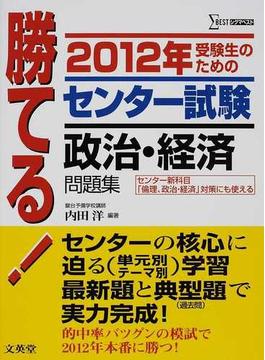 勝てる!センター試験政治・経済問題集 受験生のための 2012年