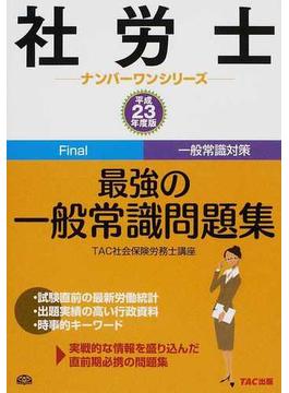 社労士最強の一般常識問題集 Final 一般常識対策 平成23年度版
