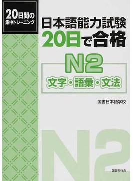 日本語能力試験20日で合格N2文字・語彙・文法 20日間の集中トレーニング