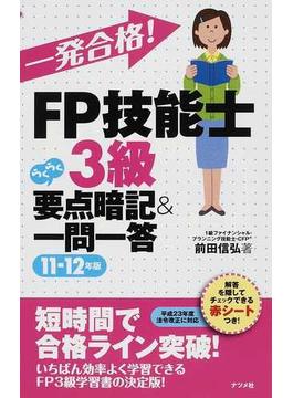 一発合格!FP技能士3級らくらく要点暗記&一問一答 11−12年版