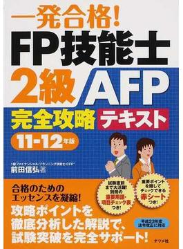 一発合格!FP技能士2級AFP完全攻略テキスト 11−12年版