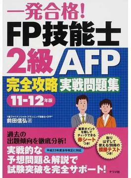 一発合格!FP技能士2級AFP完全攻略実戦問題集 11−12年版