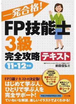 一発合格!FP技能士3級完全攻略テキスト 11−12年版