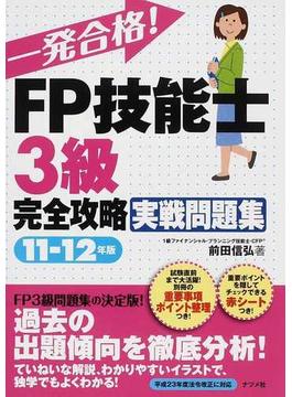 一発合格!FP技能士3級完全攻略実戦問題集 11−12年版