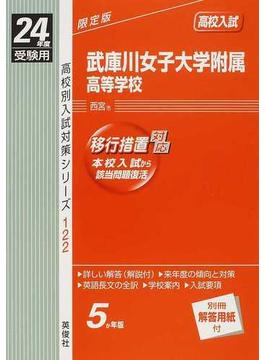 武庫川女子大学附属高等学校 高校入試 24年度受験用