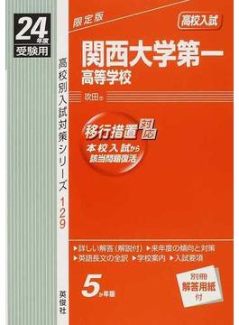 関西大学第一高等学校 高校入試 24年度受験用