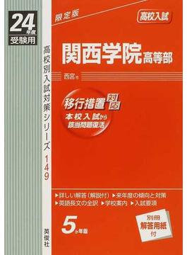 関西学院高等部 高校入試 24年度受験用