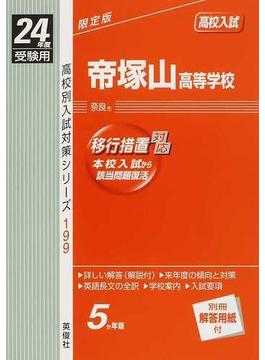 帝塚山高等学校 高校入試 24年度受験用