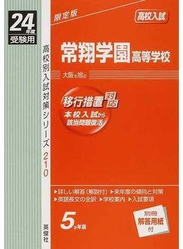 常翔学園高等学校 高校入試 24年度受験用