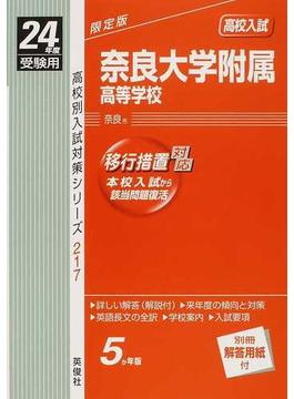 奈良大学附属高等学校 高校入試 24年度受験用