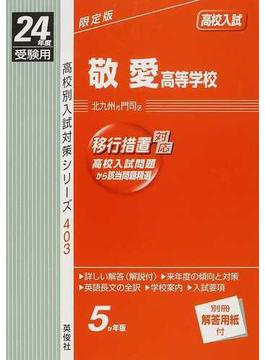 敬愛高等学校 高校入試 24年度受験用
