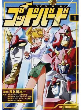 ゴッドバード(CR COMICS) 7巻セット(CR comics)