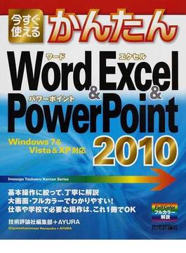 今すぐ使えるかんたんWord & Excel & PowerPoint 2010