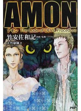 アモン The Code of DEVIL Procedure