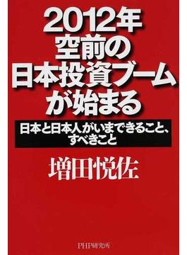 2012年・空前の日本投資ブームが始まる 日本と日本人がいまできること、すべきこと