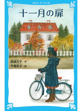 十一月の扉(講談社青い鳥文庫 )