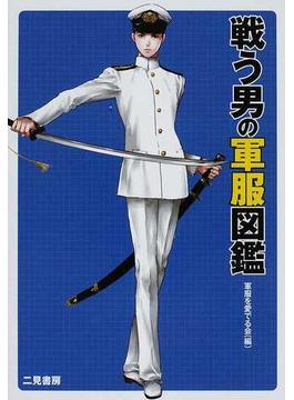 戦う男の軍服図鑑