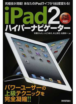 iPad2ハイパーナビゲーター 究極技が満載!あなたのiPadライフが180度変わる! パワーユーザーの上級テクニックを完全凝縮!!