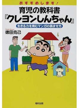 おすすめします!育児の教科書『クレヨンしんちゃん』 生きる力を育むマンガの読ませ方