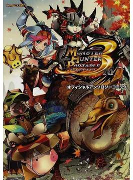 モンスターハンターポータブル3rdオフィシャルアンソロジーコミック Vol.2