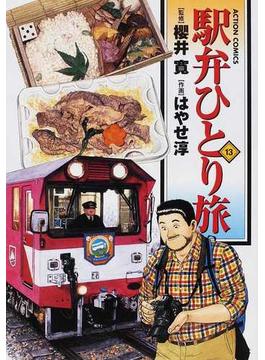 駅弁ひとり旅 13 (ACTION COMICS)(アクションコミックス)