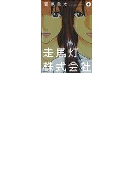 走馬灯株式会社 4