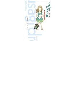 うさぎドロップ 映画・アニメ・原作公式ガイドブック 9.5