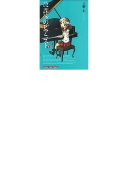 放課後のピアニスト 1