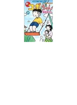 新コボちゃん 21 (MANGA TIME COMICS)(まんがタイムコミックス)