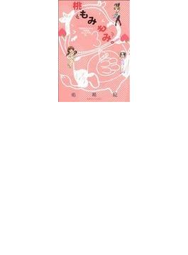 桃もみもみ。 「秘密のカ・ゲ・キ初体験おしえて♥」編 (エメラルドコミックス)